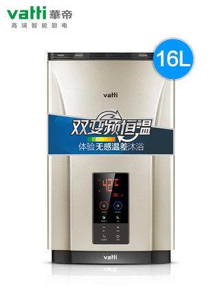 真实入手使用参考华帝燃气热水器i12034怎么样呢??入手体验感受华帝i12034好不好用?