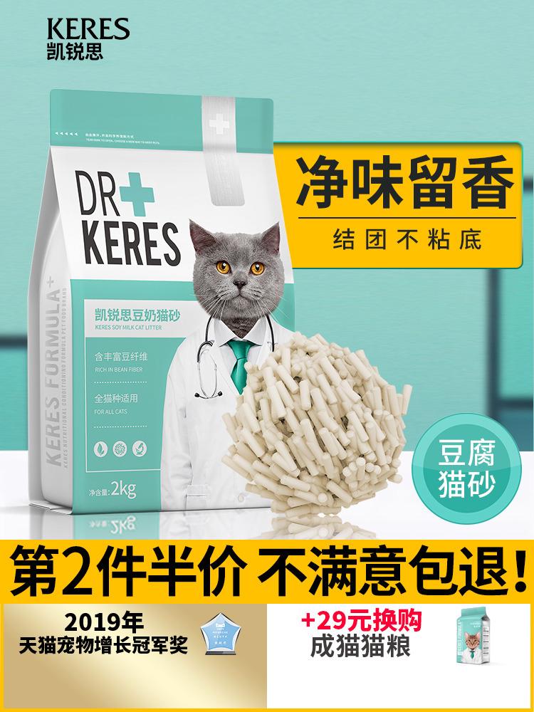 凯锐思豆腐猫砂除臭猫沙2kg,无尘大颗粒结团吸水可冲厕所