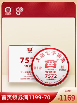 Тоу-ча,  Большой выгода генерал Э чай знак поляк спелый чай  7572 спелый чай 357g*7 пирог один упоминание наряд 1902 партия, цена 17234 руб