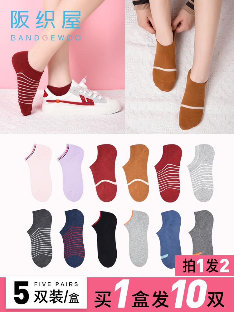 阪织屋 19年夏季款 低筒袜 船袜 5双*2件 双重优惠折后¥29包邮 男女多套色可选
