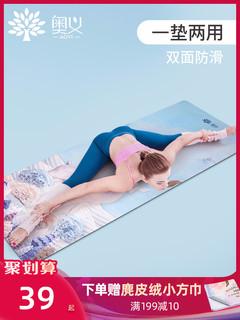 Полотенца,  Заумный праведность йога драпировка скольжение йога одеяло драпировка женская тонкая модель коврик для йоги. ткань полотенце портативный остальные одеяло йога полотенце, цена 947 руб