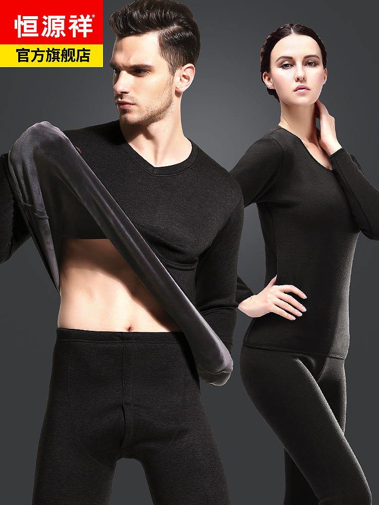 Hengyuanxiang thermal underwear men's thickened plus velvet suit winter devel Bottom autumn clothes and trousers