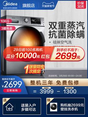 美的MD100VT55DG-Y46B洗衣机怎么样?质量是否真的过关! 评测 第1张