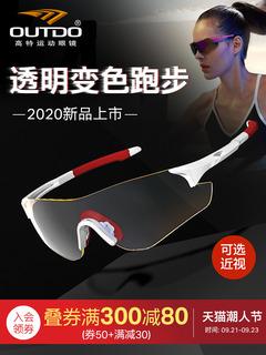 Велоочки,  Высокий специальный мара свободный бег очки движение ветролом специальность мужской и женщины на открытом воздухе обесцвечивать очки поляризующий шоры темные очки, цена 9125 руб