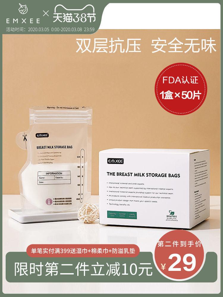 英国 EMXEE 嫚熙 加厚母乳储奶袋保鲜袋 220ml*50个 天猫优惠券折后¥29包邮(¥59-30)