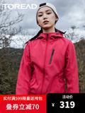 国内最靠谱的户外品牌之一# 探路者  男女弹力软壳衣外套 满减+ 劵后199元包邮