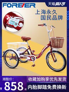 Трехколёсные,  Постоянный карты человек сила трехколесный велосипед. велосипед старики фут педаль педали поколение шаг небольшой тянуть манифест автомобиль пожилой человек, цена 11925 руб