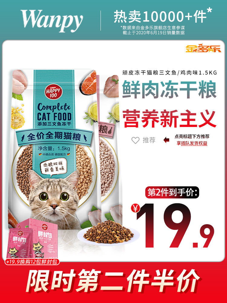 Wanpy 顽皮 冻干猫粮鲜肉双拼 1500g 天猫优惠券折后¥19.8包邮(¥39.8-20)2种口味可选 京东¥39.9