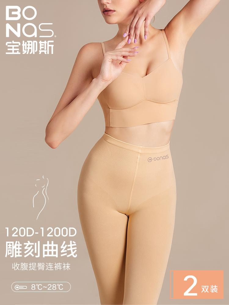 Bonas 宝娜斯 高端雕刻师系列 连裤袜 2条 天猫优惠券折后¥29.9包邮(¥79.9-50)多色可选