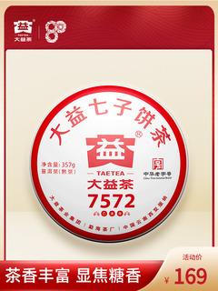 Мини Тоу-ча,  Большой выгода генерал Э чай пирог чай классическая снова продолжать 7572 знак поляк спелый чай 357 г(1902 г.) семь сын пирог чай, цена 2689 руб