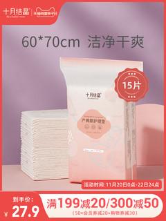 Октября кристаллизация свойство матрас подушка свойство женщина специальный матрас медсестра площадка -время лист послеродовой цукико статьи 15 пакет, цена 428 руб