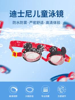 Плавательные очки, зажимы для носа, беруши,  Disney ребенок очки мальчиков девочки с ручкой наводнение туман плавать очки шапочка для купания ребенок погружной зеркало оборудование, цена 547 руб