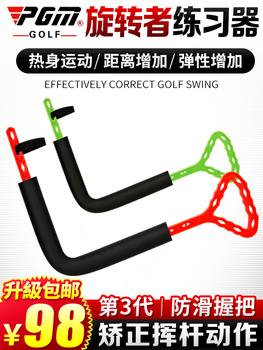 Гольф-качели,  PGM снято 98 юань ! гольф вращение человек команда поляк тренажёр комнатный команда поляк самолет шаг сделать верный положительный устройство, цена 1533 руб