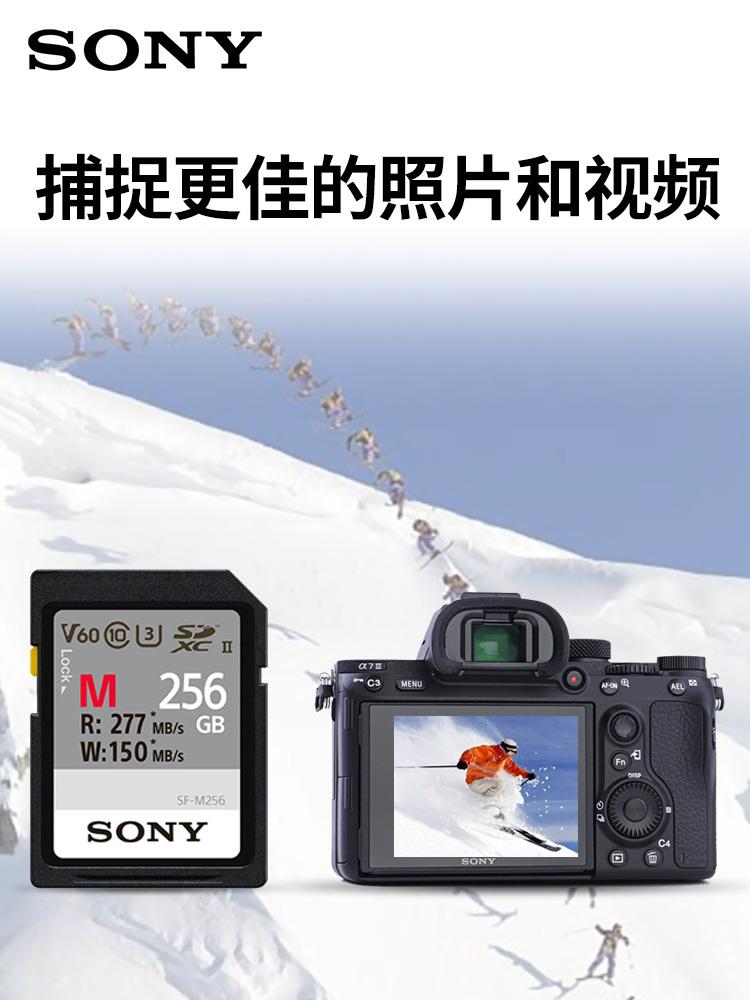 Sony 索尼 UHS-II SDXC存储卡 SF-M256/T2 256GB 5.7折$103 海淘转运到手¥681 天猫¥1099