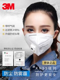 3M маски KN95 пыленепроницаемый промышленность порошок пыль противо летать пена 9501V мужской и женщины для взрослых воздухопроницаемый n95 туман мгла защищать статьи, цена 2151 руб