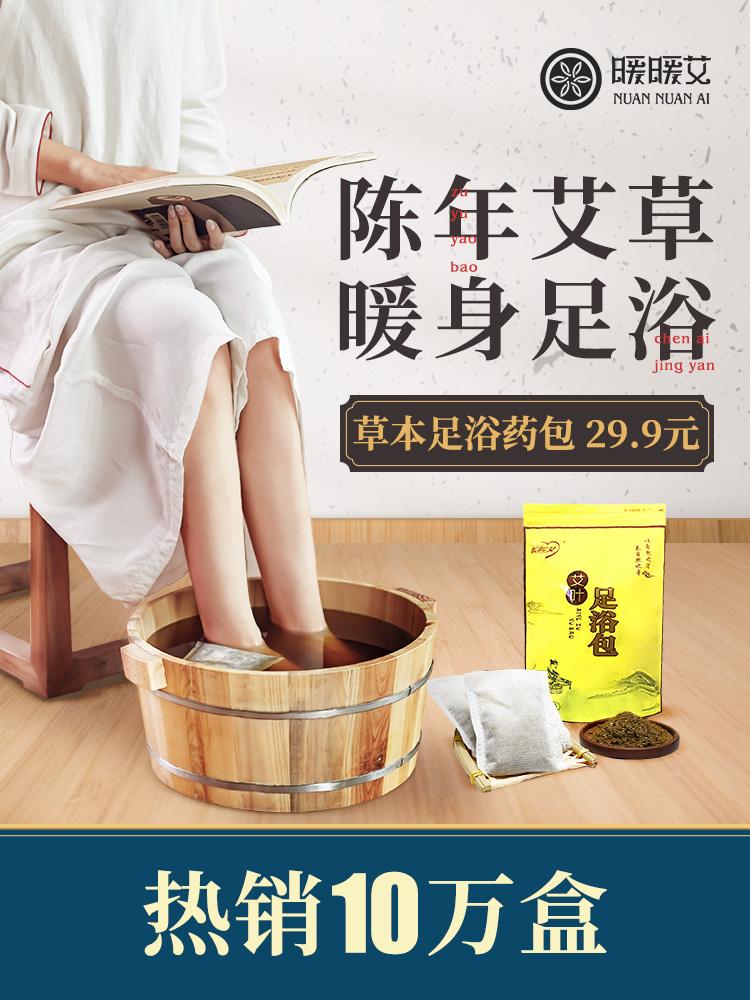 暖暖艾 艾叶中药泡脚药包 28g*30袋 天猫优惠券折后¥9.9包邮(¥19.9-10)