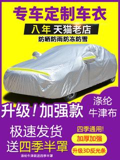 Чехлы-тенты для автомобиля,  Автомобиль шитье капот автомобиля солнцезащитный крем противо-дождевой изоляция специальный пыленепроницаемый утолщённый четыре универсальный лето затенение автомобильные чехлы крышка, цена 6267 руб