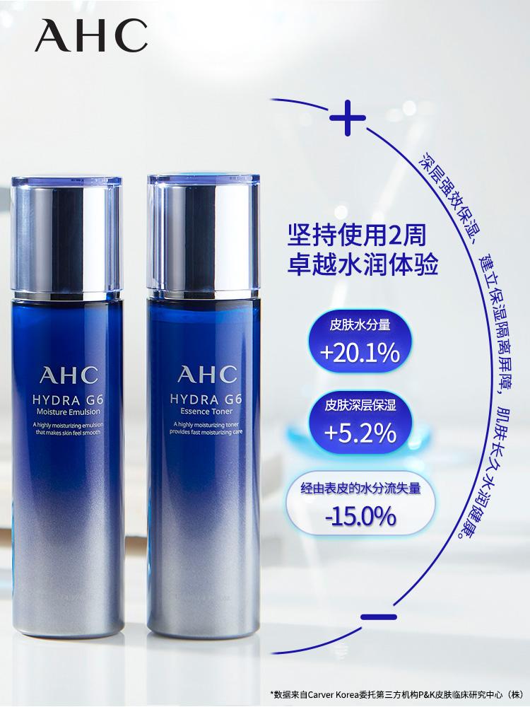 9日0点开始 韩国进口 A.H.C 爱和纯 G6 超越深层补水水乳套装 双重优惠折后¥178包邮包税