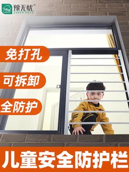 Хитрость кража окно чистый домой самолично наряд перфорация высокий слой комнатный ребенок безопасность балкон эркер семья защищать колонка окно, цена 1200 руб