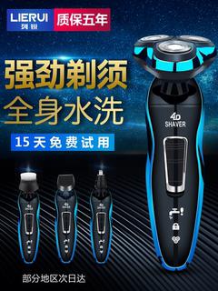 Все тело мойка 4D электрический бритва многофункциональный USB тип зарядки умный царапина усы нож мужской борода нож, цена 365 руб