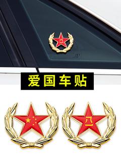 Китайский флаг патриотический автомобильные наклейки пять звезд красный флаг восемь один металл логотип автомобиль творческий наклейки личность 3d трехмерный паста, цена 210 руб