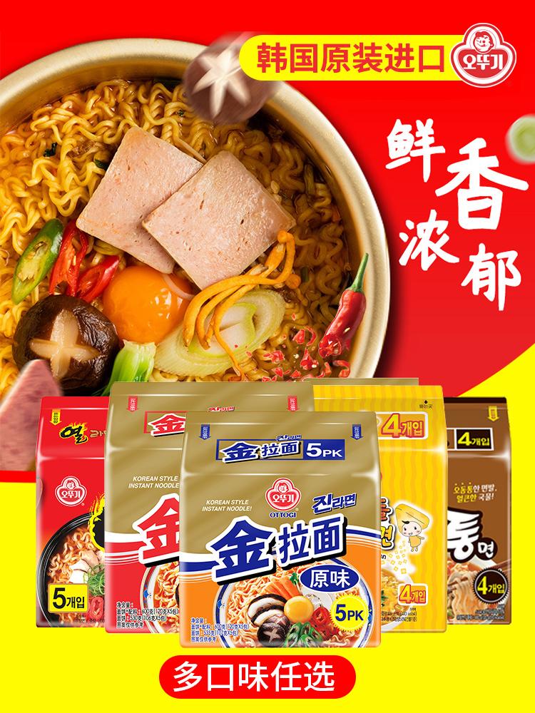 韩国四大拉面品牌之一 Ottogi 不倒翁 金拉面组合 天猫优惠券折后¥23.8包邮(¥33.8-10)4袋、5袋多味可选