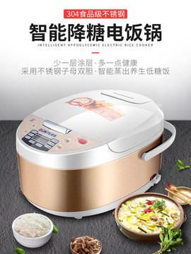 贡特降糖电饭煲3升5升低糖电饭锅 优惠券后168元包邮