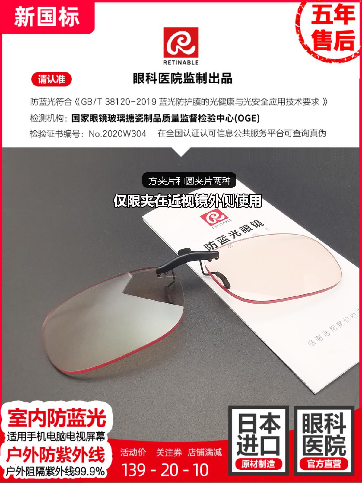眼科医院直营 Retinable 睿特保 日本三菱镜片 防蓝光眼镜夹片 聚划算天猫优惠券折后¥119包邮(¥139-20)赠护眼贴