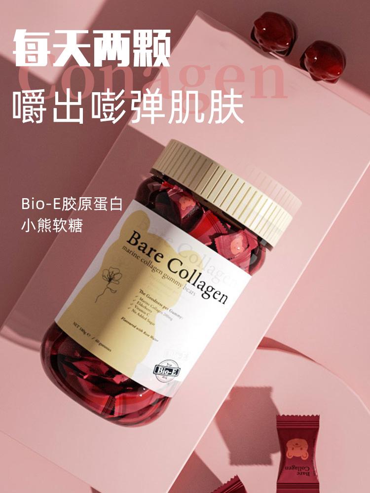 澳洲进口 Bio-E 胶原蛋白软糖 120g袋装 天猫优惠券折后¥19.9包邮包税(¥39.9-20)花胶软糖、花青素软糖、蔓越莓软糖可选