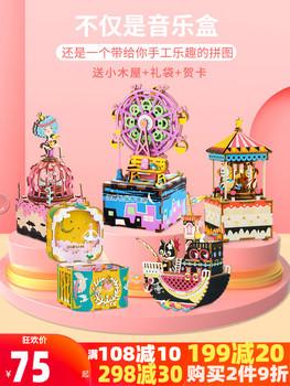 Если государственный музыкальная шкатулка diy музыкальная шкатулка шанхай, пекин, тяньцзинь «небесный замок лапута» карусель деревянный головоломки
