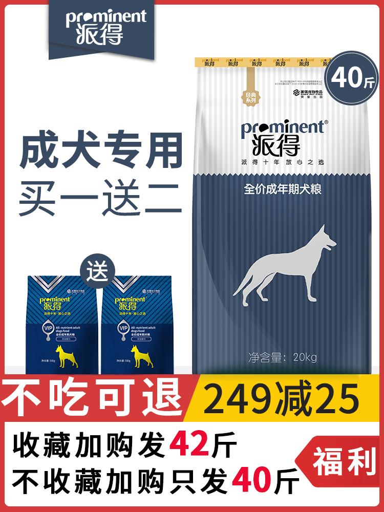 派得 狗粮 通用型全价成年期犬粮 40斤装 天猫优惠券折后¥221包邮(¥261-40)收藏送2斤
