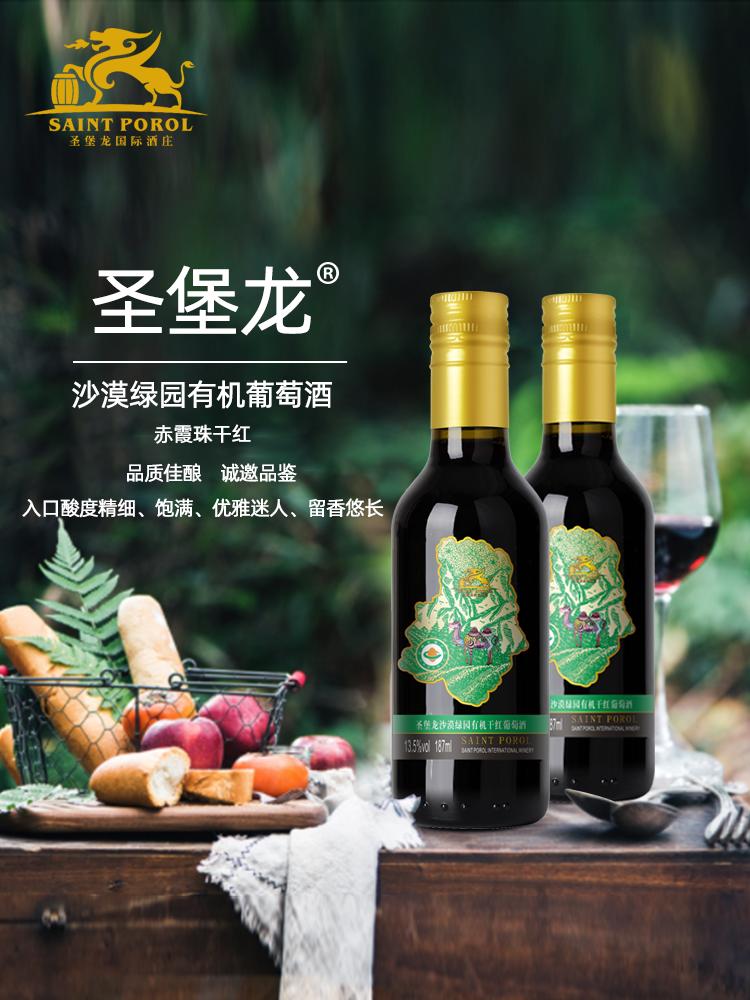 圣堡龙 沙漠绿园 13.5度有机干红葡萄酒 187ml*6瓶 迷你小瓶 天猫yabovip2018.com折后¥49包邮(¥169-120)