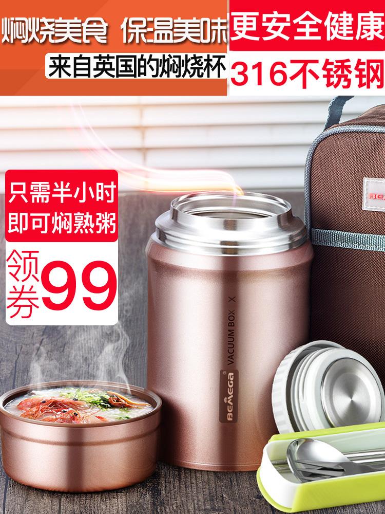 焖烧杯闷烧壶焖烧锅罐焖粥神器超长保温饭盒不锈钢真空保温桶汤桶