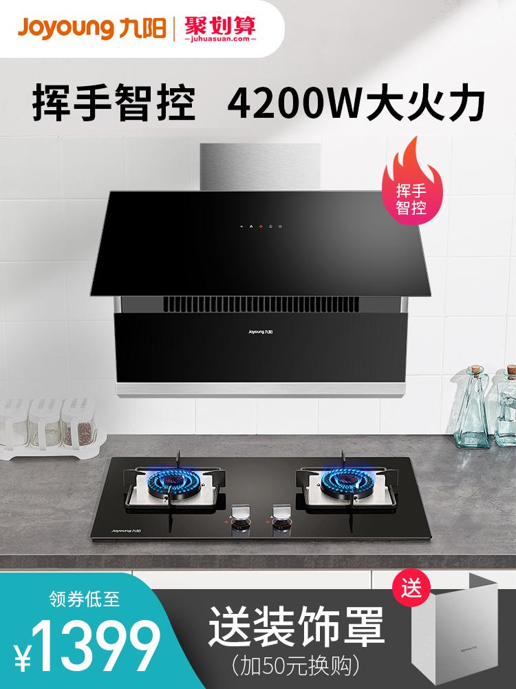 九阳 J07+FB03 挥手智控 侧吸式油烟机燃气灶套装 天猫优惠券折后¥1399包邮(¥1799-400)