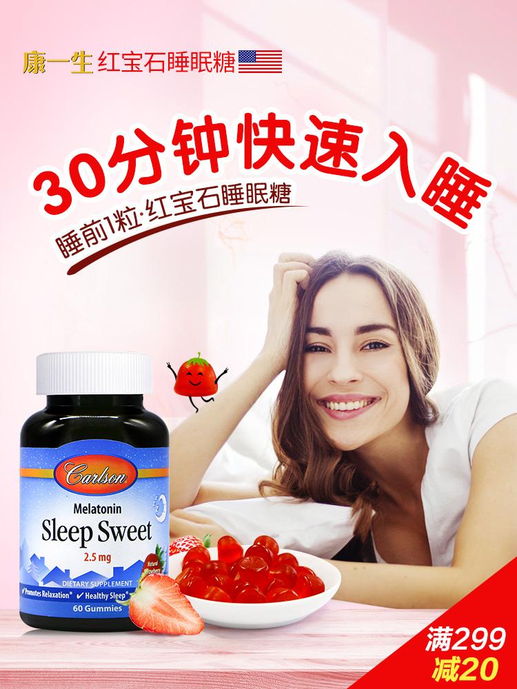 """吃什么有助于睡眠?试试这款""""睡眠软糖"""""""
