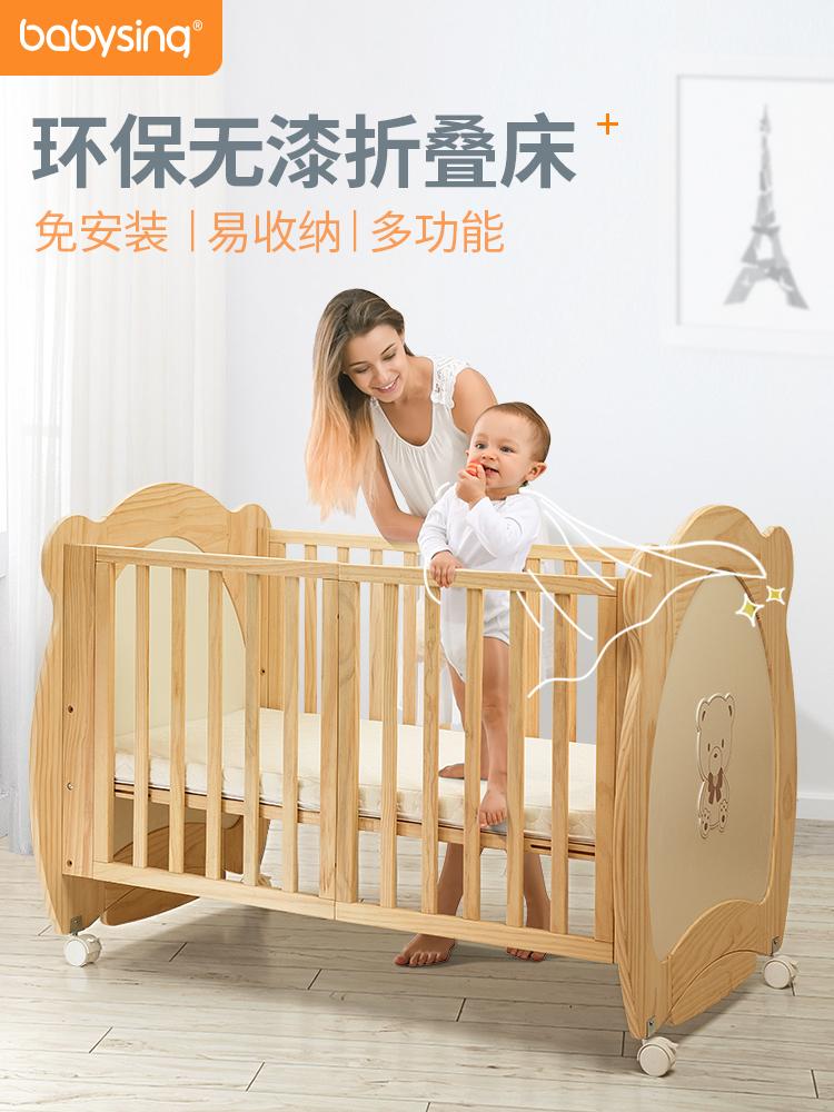 法国babysing 欧式多功能可折叠便携 实木婴儿床 天猫yabovip2018.com折后¥680包邮(¥1280-600)赠冰抱枕 京东¥999
