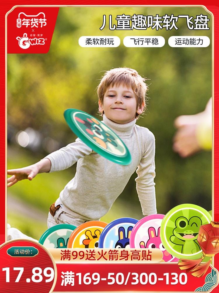 Gwiz 飞盘亲子互动安全软式飞碟玩具 天猫优惠券折后¥14.9包邮(¥17.9-3)多色可选
