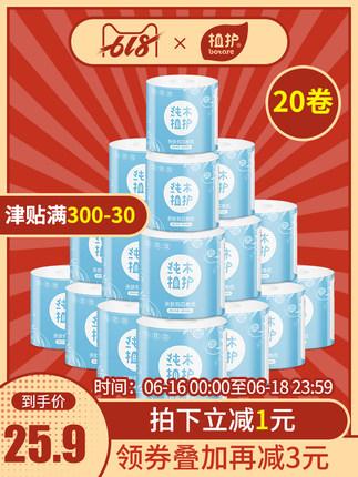 【6月18日 16:00更新白菜價】 白菜貨 9.9元之類的全都在這里!