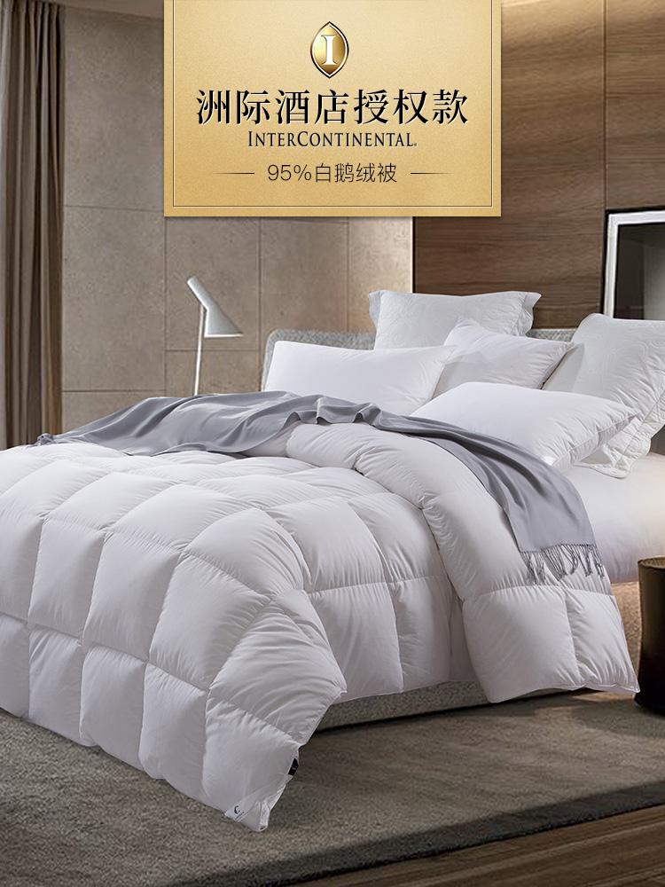 深坑洲際授權五星級酒店95白鵝絨被子保暖冬被雙人羽絨被春秋被芯