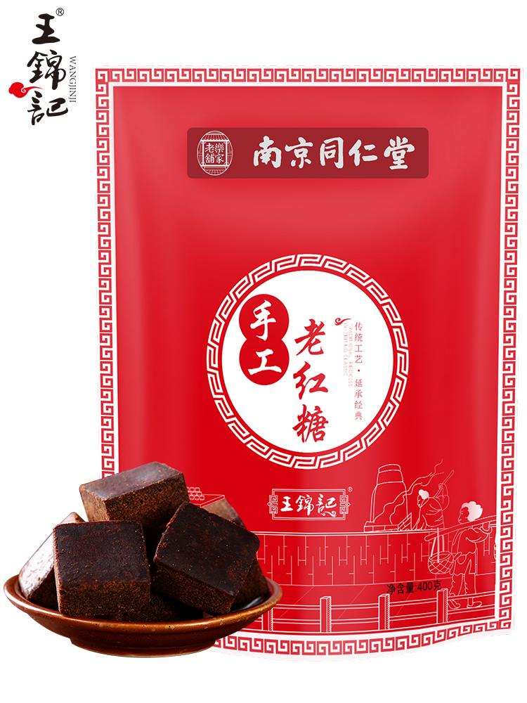 南京同仁堂 王锦记 手工老红糖 400g 双重优惠折后¥9包邮