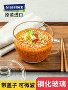 韩国进口Glasslock 三光云彩 钢化玻璃泡面碗/沙拉碗1000ml