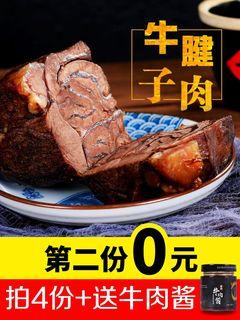Продукты из говядины,  Соус говядина спелый еда вакуум галоген говядина пять ладан галоген вкус что еда фитнес говядина корова сухожилие сын мясо пакет специальное оборудование свойство, цена 467 руб