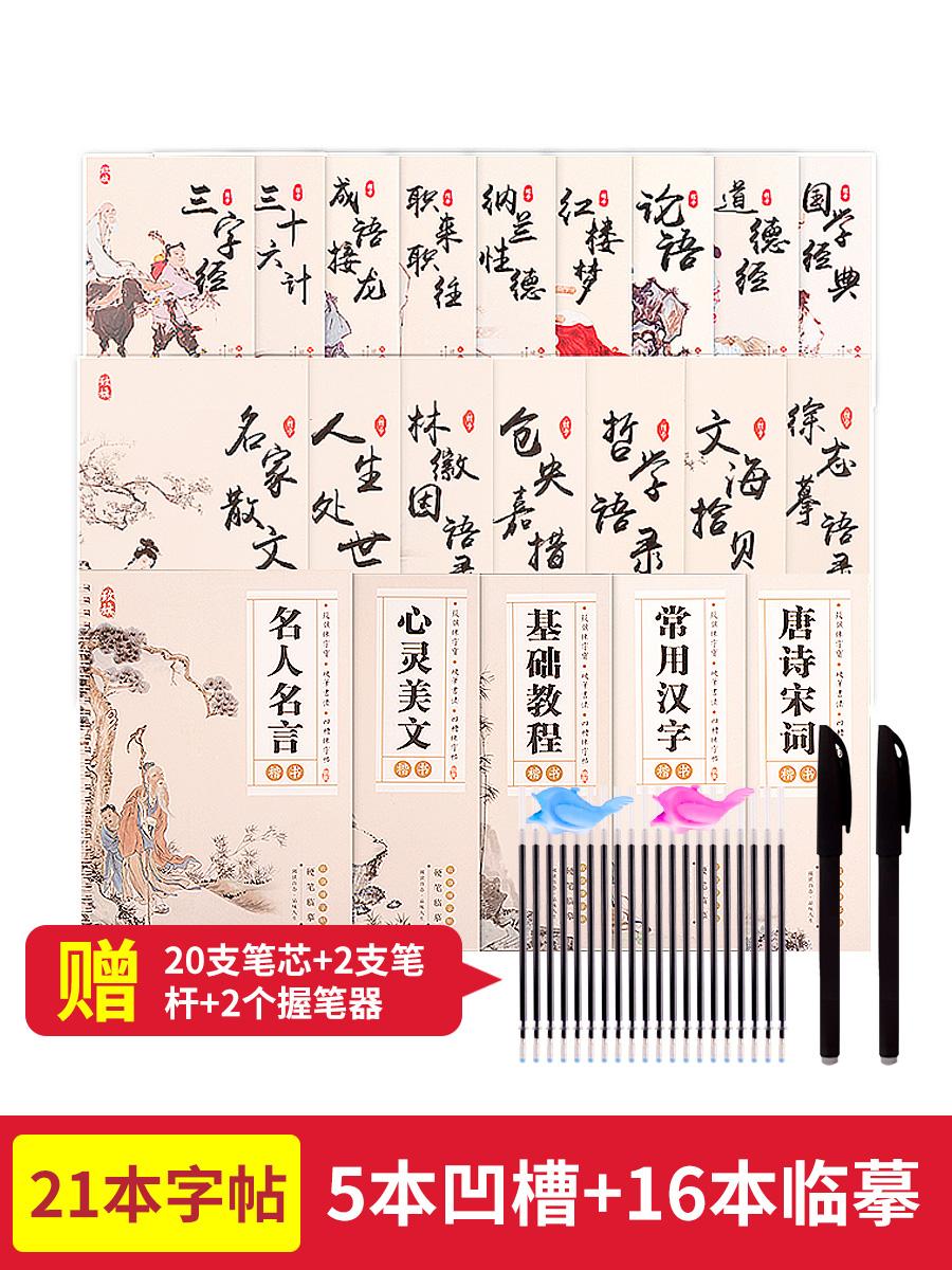 致旗 正楷凹槽练字帖 21本装 天猫优惠券折后¥16包邮(¥26-10) 赠笔杆、消字笔芯、握笔器