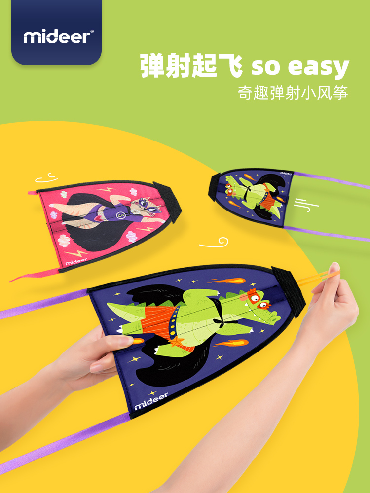 MiDeer 弥鹿 便携卡通弹力弹射小风筝玩具 天猫优惠券折后¥14.9包邮(¥19.9-5)2色可选