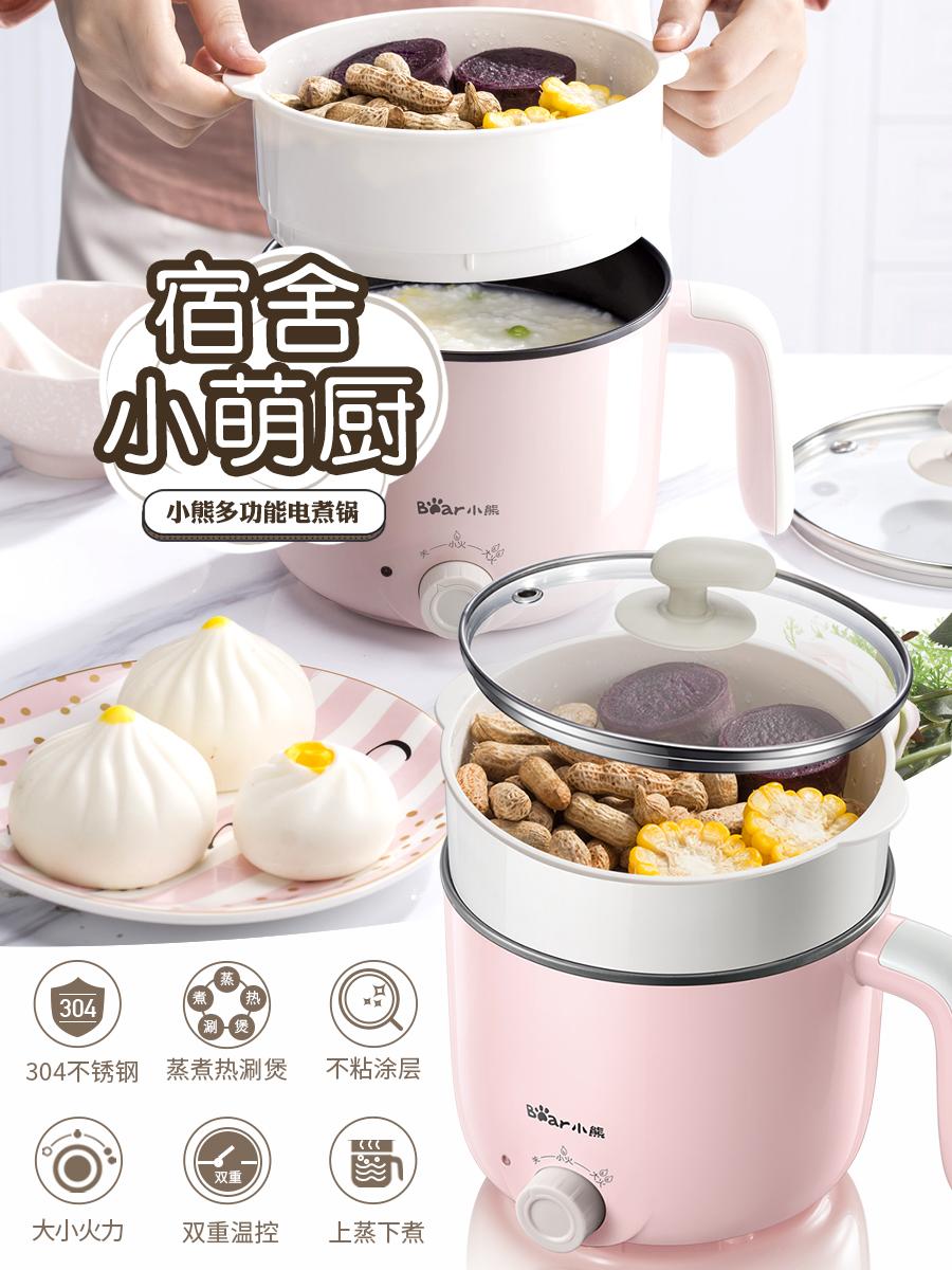 Bear 小熊 DRG-C12K1 多功能小迷你电煮锅 天猫优惠券折后¥24.9包邮(¥49.9-25)