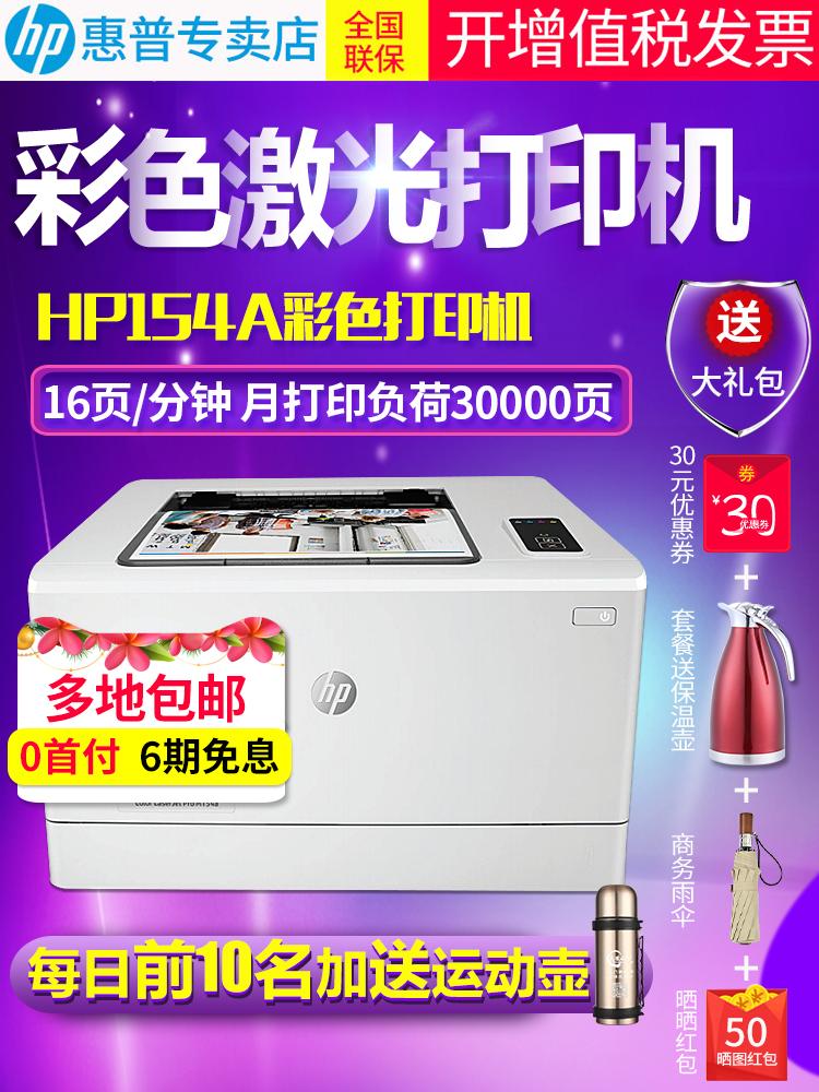 惠普-hp m154a彩色激光打印機A4照片打印機小型家用辦公 優HP1025