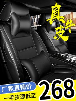 Автомобиль крышка натуральная кожа подушка все включено специальные сиденья подушка четыре сезона универсальный 20 новый сиденье крышка кожа автомобильные чехлы вокруг, цена 4372 руб