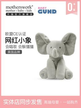 Мягкие игрушки,  Baby gund филиппины соотношение застенчивый слон скрывать коты слон медвежата ребенок плюш игрушка кукла успокаивать куклы, цена 4918 руб