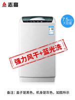 chigo志高洗衣機XQB75-51508A性能怎么樣?容量夠嗎?志高洗衣機使用體驗評測