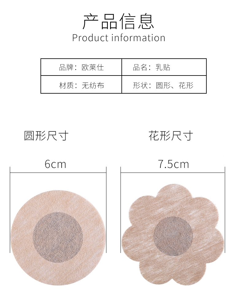 New Chest Stickers Anti-Bumps Areola Nipple Paste Invisible Anti-Light Ultr